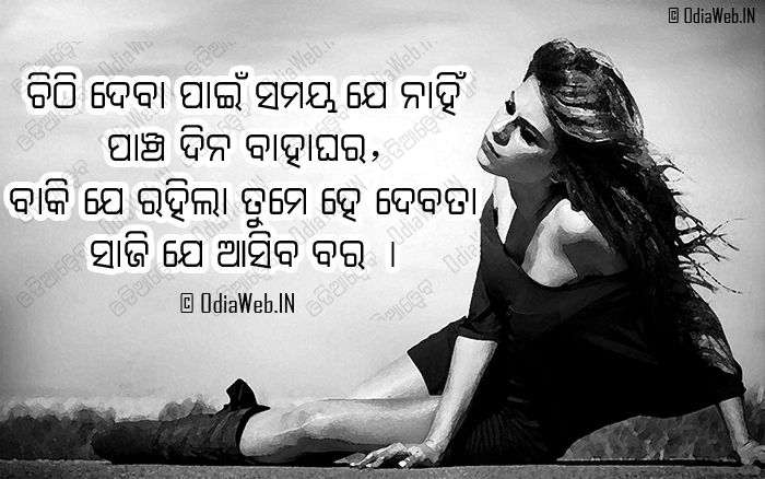 Love Wallpaper In Odia : Odia Shayari Hd Photos Romantic, check Out Odia Shayari Hd ...