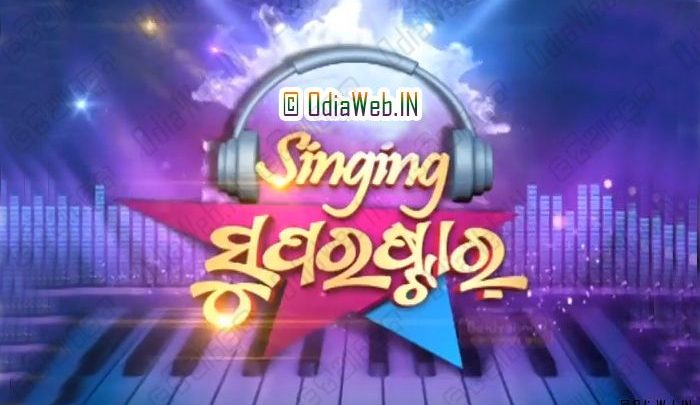 Sarthak Singing Super Star Full Video