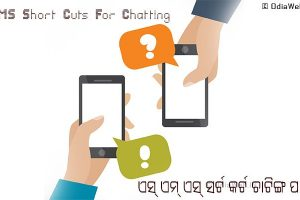 Top 10 Oriya Sms Short Cut For Chatting on WhatsApp and Facebook