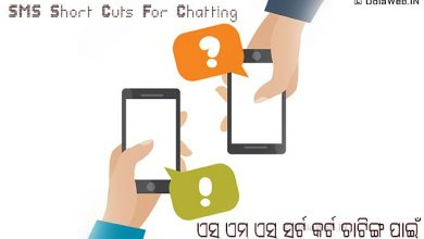 Photo of Top 10 Oriya Sms Short Cut For Chatting on WhatsApp