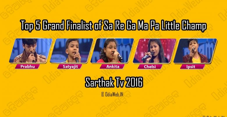 Top 5 Grand Finalist of Sa Re Ga Ma Pa Little Champ 2016 of Sarthak Tv