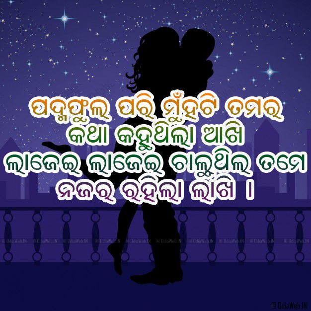 Odia Sms for lovers 2016 latest image odia Shayari