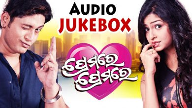 Odia Film Premare Premare Songs