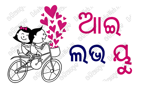 Top 3 Odia Romantic Shayari of 2016