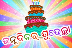 Birthday Wishes In Odia Language