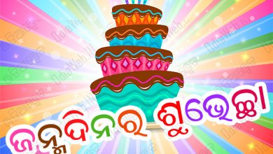 Photo of Odia(Oriya) Happy Birth Day Greetings Cards Images, Scraps, SMS