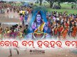 Bol Bum Srabana Somabar Shiva Temple in Odisha To Celebrate Kawariya