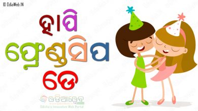 Friendship Day Oriya Wishes WhatsApp Facebook Image