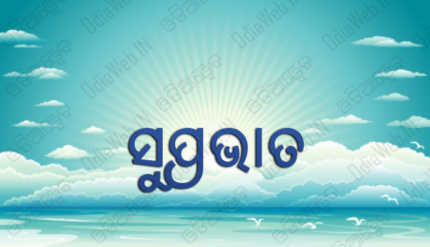 Good Morning Oriya Sms Shubha Sakala Greetings Cards Wishes
