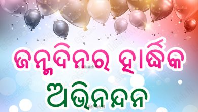 Photo of Odia Happy Birth Day Shayari Sms Greetings