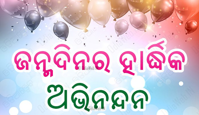 Happy Birthday Wishes in Oriya Language