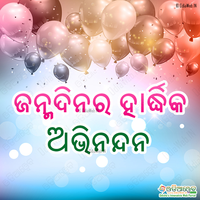 Odia Happy Birth Day Shayari Sms Greetings Wishes 2016
