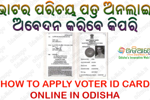 How to apply Voter Id card Online in Odisha
