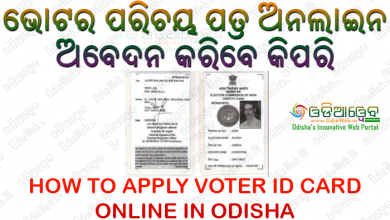 Photo of Apply Voter ID Online in Odisha