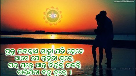 Lord Jagannath Shayari Sms for Lovers