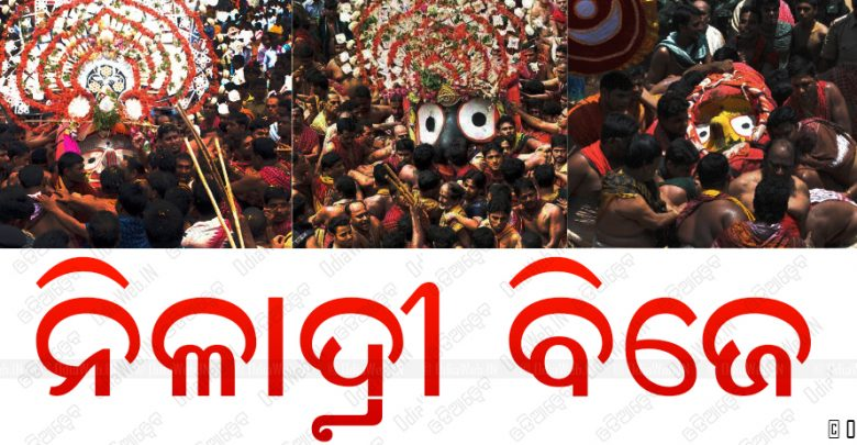 Niladri Bije 2016 - Chatirdha Murti To Return to Temple