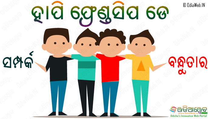 Odia Friendship Day Sma Shayari Image