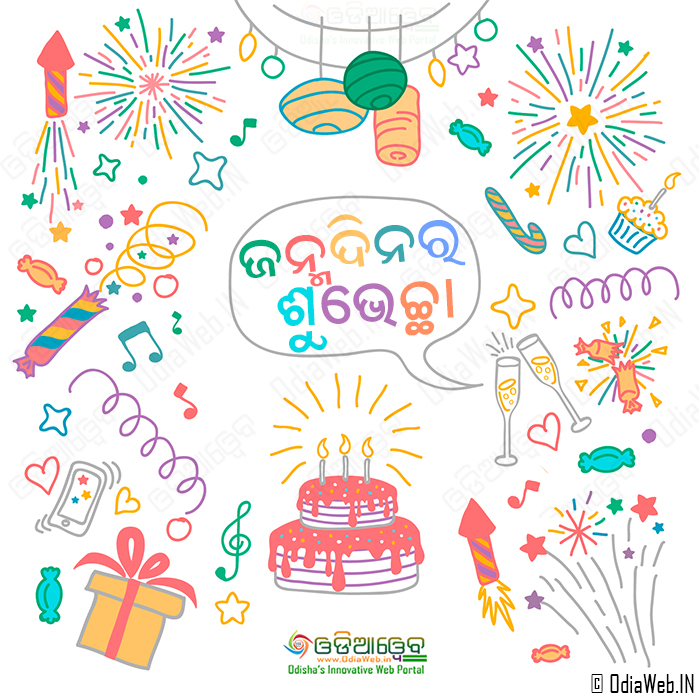 Odia Happy Birthday Greeting Card