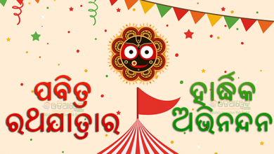 Photo of Rathayatra Wishes, Greeting, Messages, Shayari, Images Download