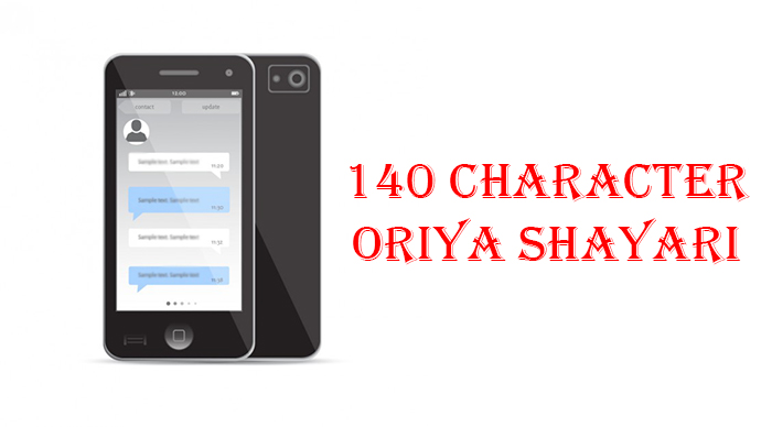 Oriya Sms 140 Words
