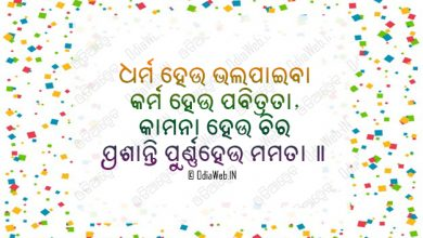 Oriya Sms on Love Work Wish Peace