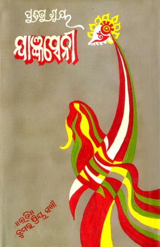 Yajnaseni Novels by Pratibha Ray