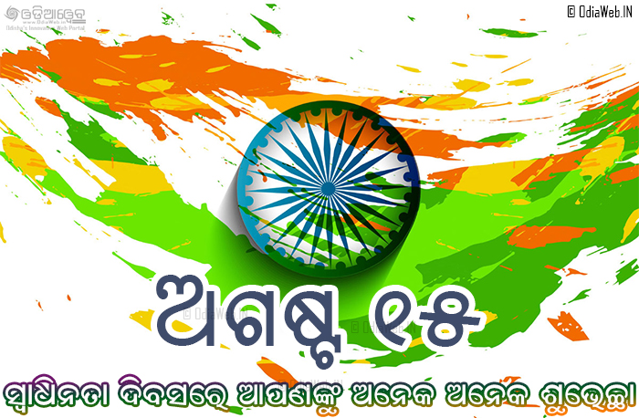 Facebook Independence day Greetings in odia