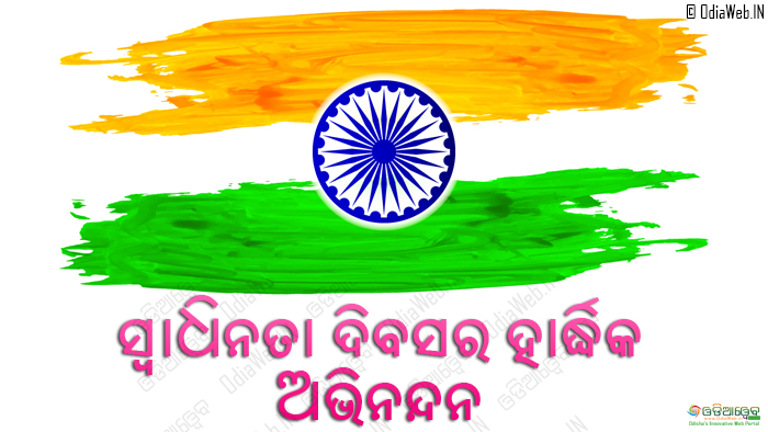 Greetings for Independence day in Odia