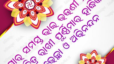 Photo of Happy Raksha Bandhan Wishes Greeting in Oriya Language