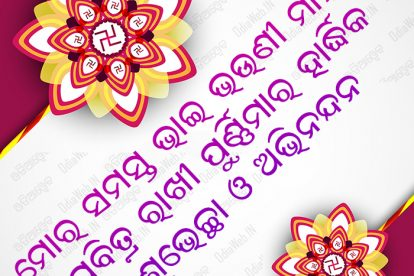Happy Raksha Bandhan Wishes Greeting in Oriya Language