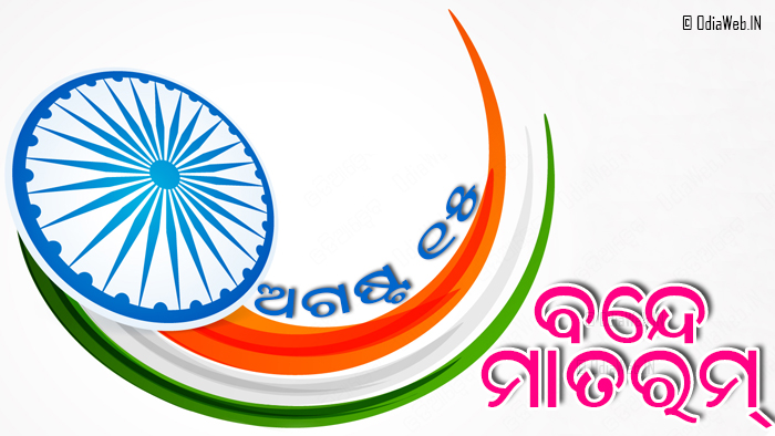 Independence Day Odia Wallpaper 2016