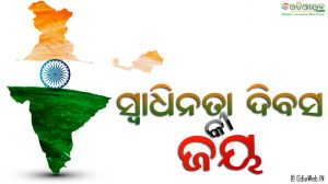 Odia Independence Day August 15 2016