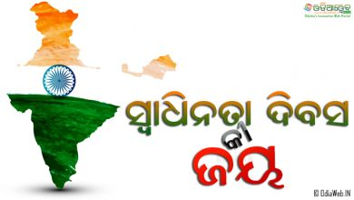 Photo of Happy Independence Day Wishes in Odia