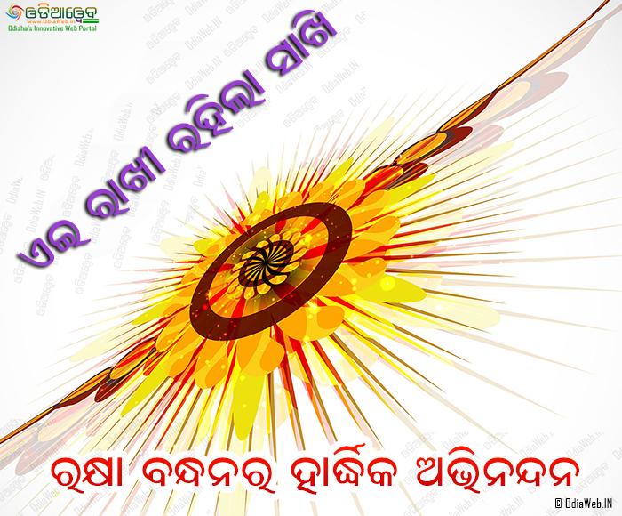 Odia Rakhi Purnima Greeting Card Wish Images For WhatsApp