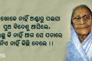 Oriya Mother Sms Love and Kind in Odia Language