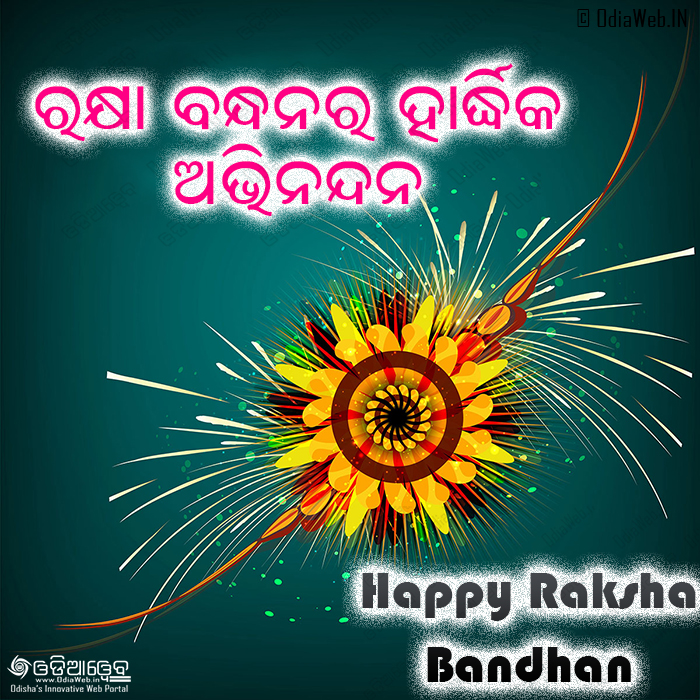 Raksha Banshan Quotes in Oriya Language