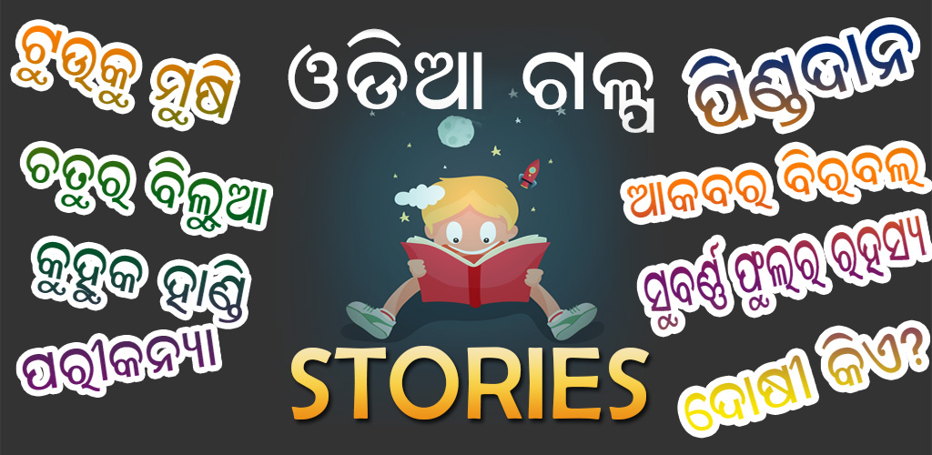 Odia Stories Android Application