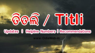 Photo of Titli Cyclone Updates Helpline Recommendation