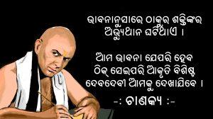 Odia Chanakya Niti and Vani Katha in Odia