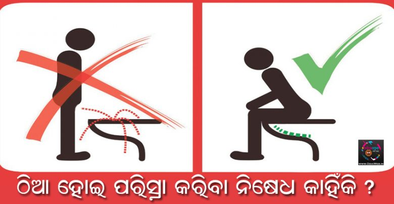 Odia Health Tips - Don't Urinate While on Standing position