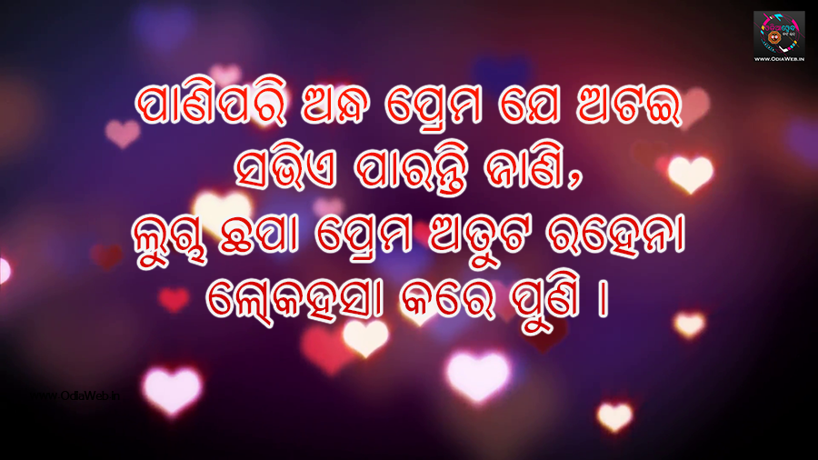 Odia Love Sms Pani Pari Andha in Odia Language