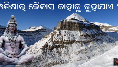 Photo of Which place is called Kailash of Odisha ?