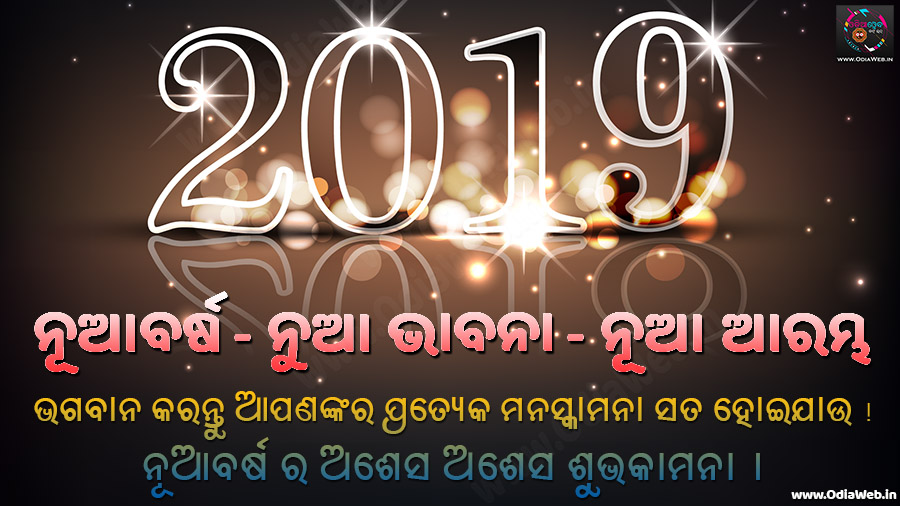 Happy New Year 2019 Inspirational Odia Sms for Facebook
