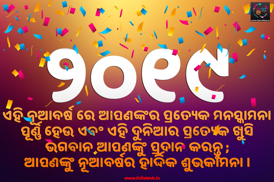 Happy New Year Wishes in Odia Language 2019