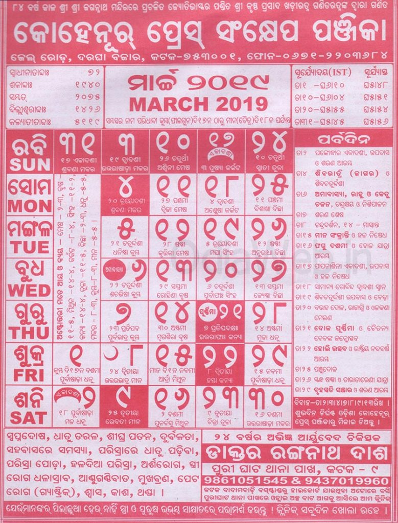 Kohinoor Calendar March 2019