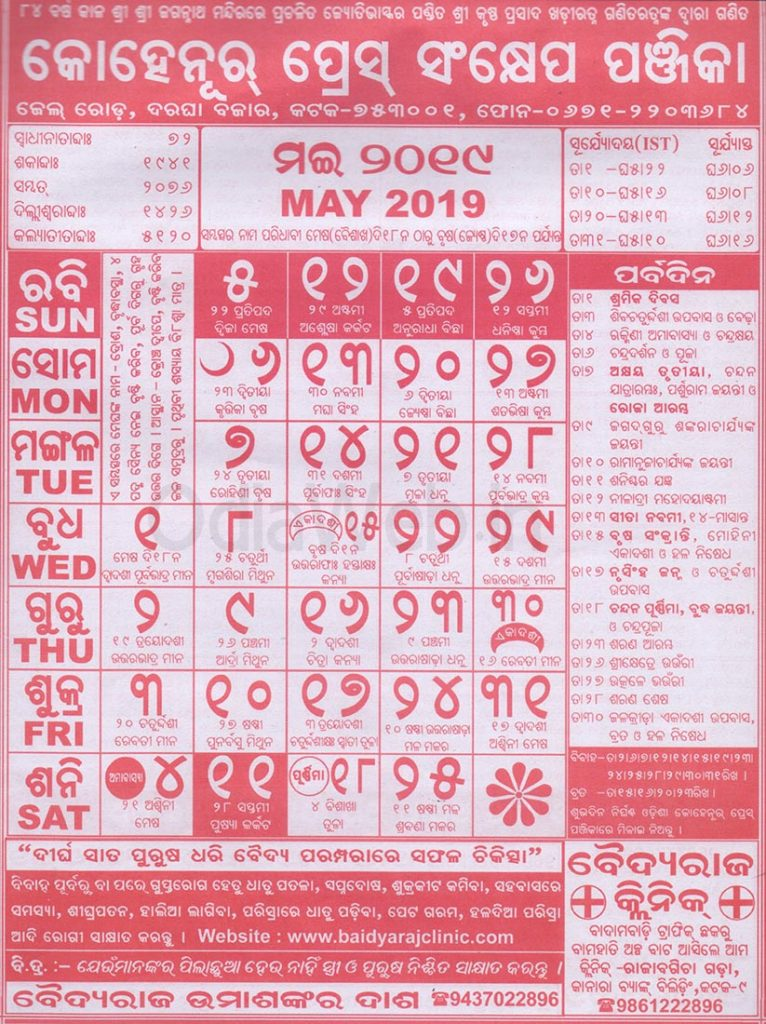 Kohinoor Calendar May 2019