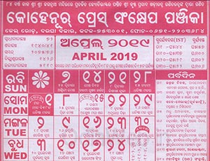 Odia Kohinoor Calendar April 2019