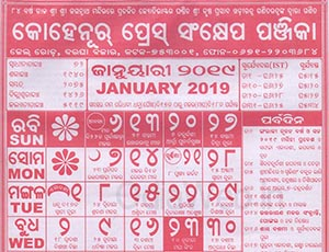 Odia Kohinoor Calendar January 2019