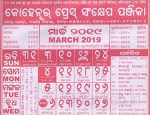Odia Kohinoor Calendar March 2019