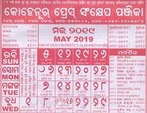 Kohinoor Odia Calendar 2019 - Free Download HD Quality